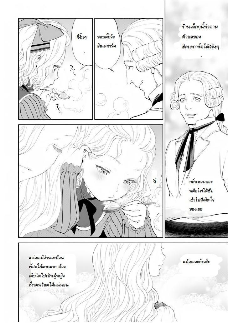 อ่านการ์ตูน Isekai Izakaya