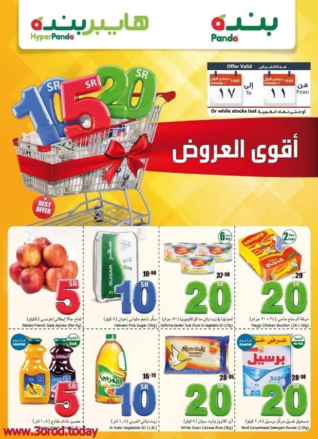 عروض بنده الاسبوعية ليوم الخميس 17/1/2019 الموافق 11/5/1440 اقوى العروض