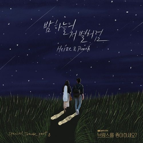 Heize Punch OST Lyrics