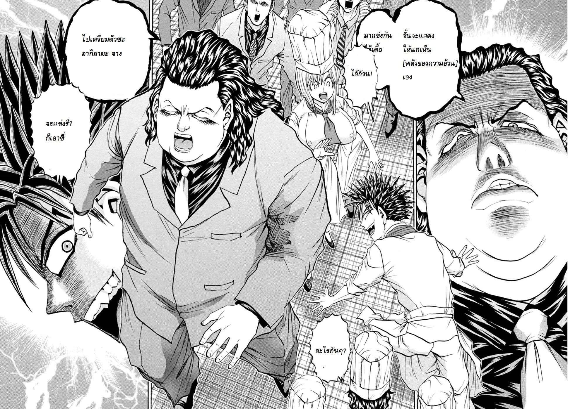 อ่านการ์ตูน Tetsunabe no Jan 2nd!! ตอนที่ 5 หน้าที่ 15