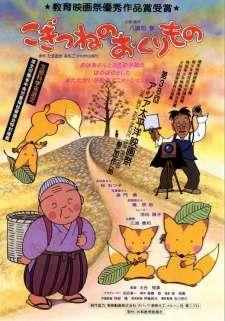 Kogitsune no Okurimono's Cover Image