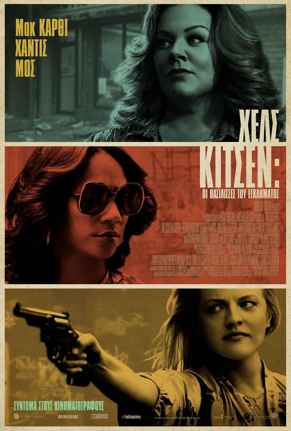 Χελς Κίτσεν: Οι Βασίλισσες του Εγκλήματος (The Kitchen) - Trailer / Τρέιλερ Poster