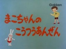 Mako-chan no Koutsuu Anzen's Cover Image