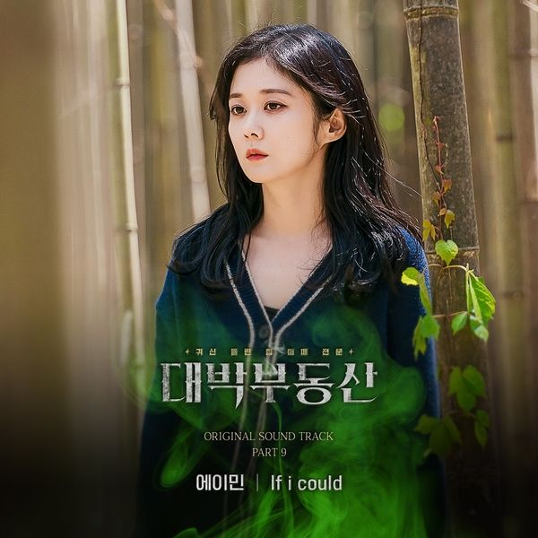 Amin – If I Could / Sell Your Haunted House OST Part.9 (MP3)