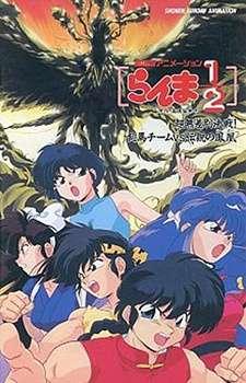 Ranma ½: Chou Musabetsu Kessen! Ranma Team vs. Densetsu no Houou's Cover Image