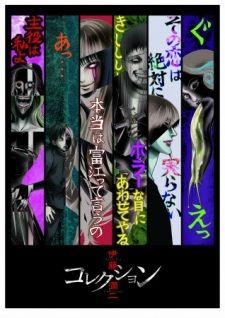 Ito Junji: Collection's Cover Image