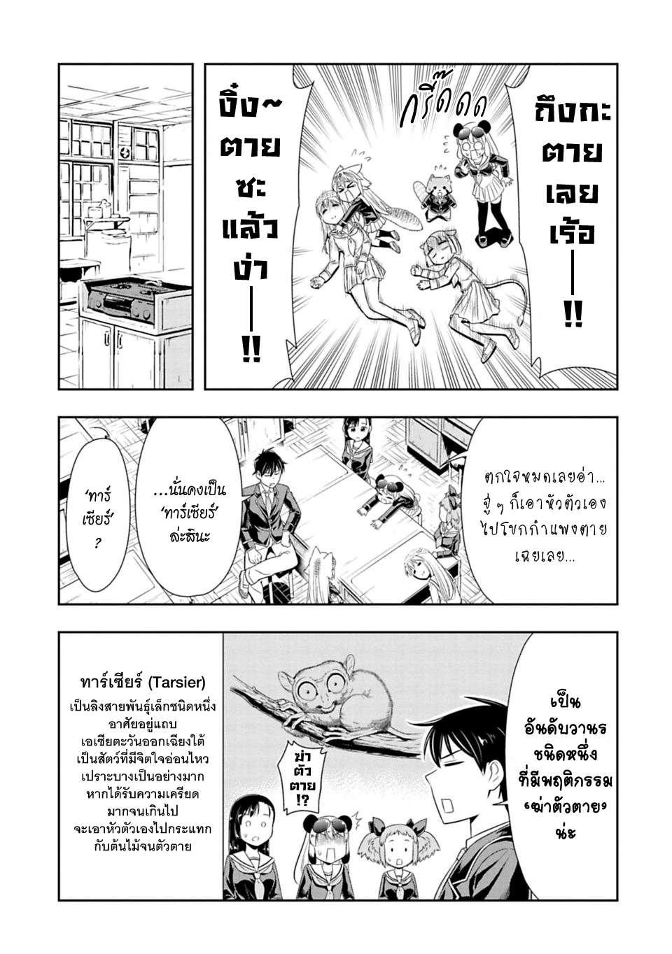 อ่านการ์ตูน Murenase! Shiiton Gakuen ตอนที่ 26 หน้าที่ 5