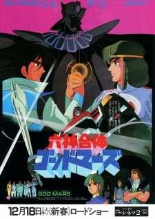 Rokushin Gattai GodMars (1982)'s Cover Image