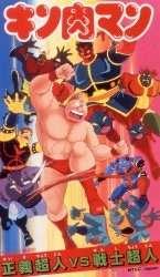 Kinnikuman: Seigi Choujin vs. Senshi Choujin's Cover Image