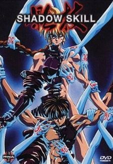 Shadow Skill (1996) Cover Image