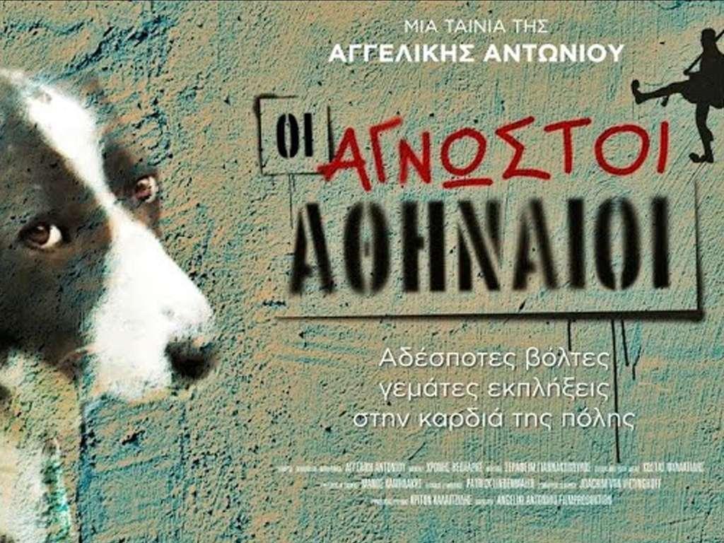 Οι άγνωστοι Αθηναίοι Poster Πόστερ Wallpaper