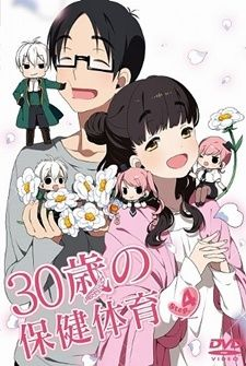 30-sai no Hoken Taiiku's Cover Image