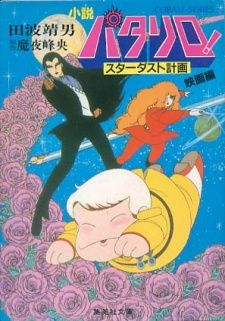Patalliro! Stardust Keikaku's Cover Image