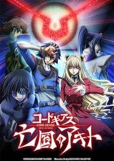 Code Geass: Boukoku no Akito 3 - Kagayaku Mono Ten yori Otsu's Cover Image