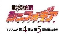 Senki Zesshou Symphogear 5th Season's Cover Image