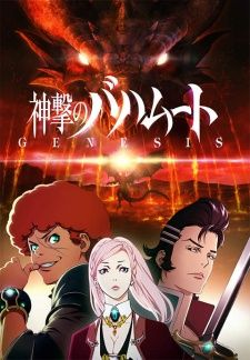 Shingeki no Bahamut: Genesis's Cover Image