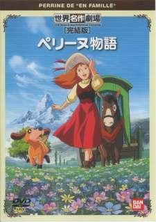 Perrine Monogatari's Cover Image