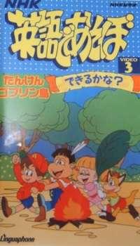 Eigo de Asobo: Tanken Goblin Tou's Cover Image