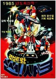 Roboteuwang Sseonsyakeu's Cover Image