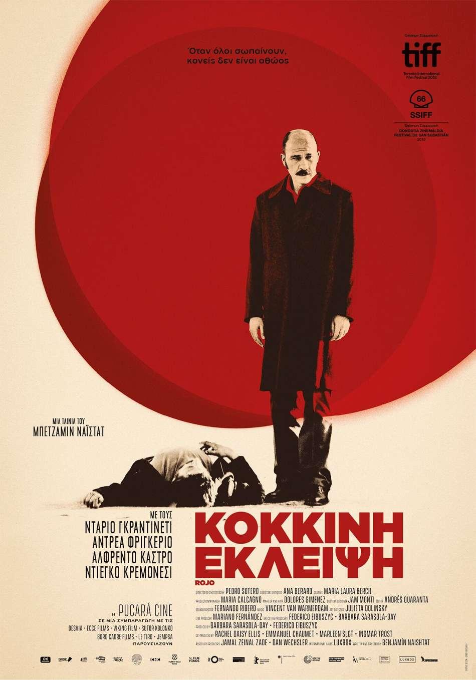 Κόκκινη Έκλειψη (Rojo) - Trailer / Τρέιλερ Poster