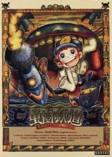Mushiba Tetsudou's Cover Image