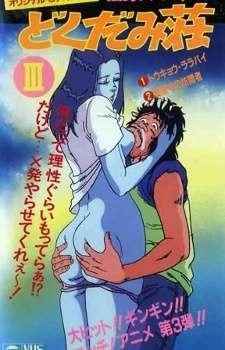 Dokushin Apartment Dokudamisou's Cover Image