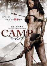 CAMP/キャンプ