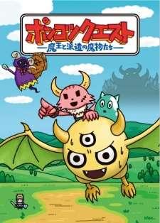 Ponkotsu Quest: Maou to Haken no Mamono-tachi's Cover Image