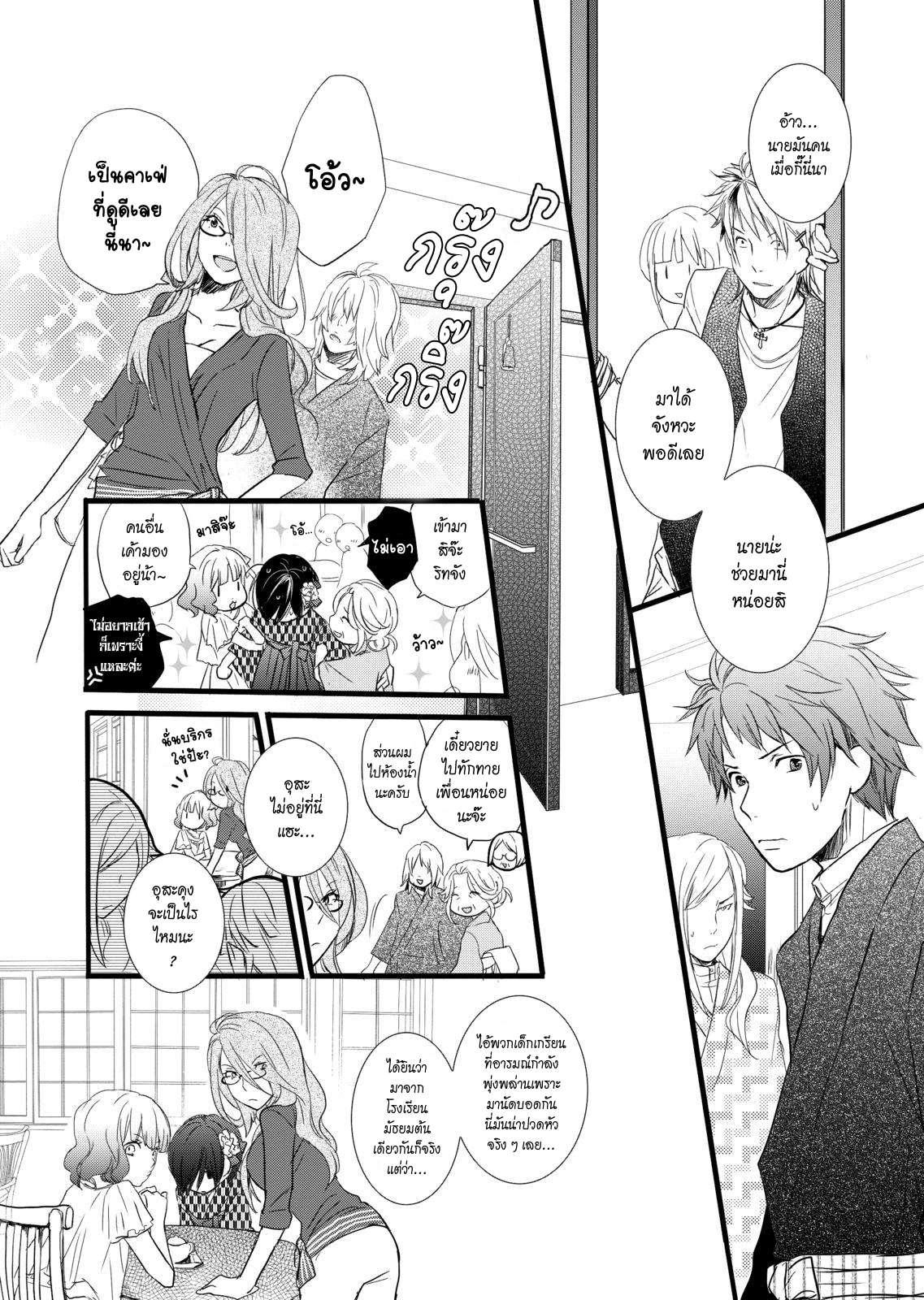 อ่านการ์ตูน Bokura wa Minna Kawaisou ตอนที่ 20 หน้าที่ 7