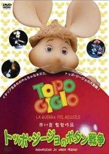 Topo Gigio no Botan Sensou's Cover Image