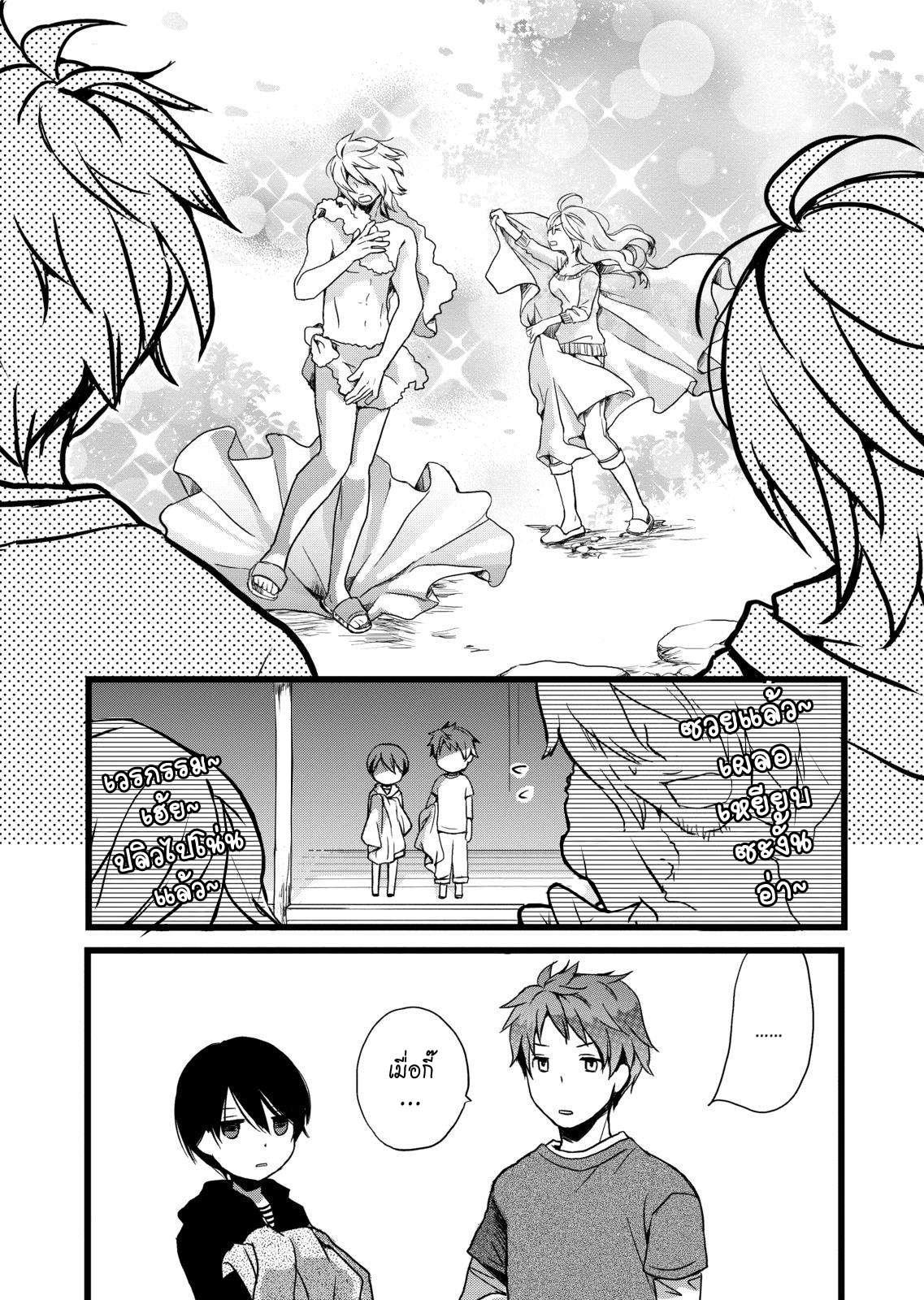 อ่านการ์ตูน Bokura wa Minna Kawaisou ตอนที่ 5 หน้าที่ 10