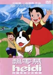 Alps no Shoujo Heidi (1979)'s Cover Image