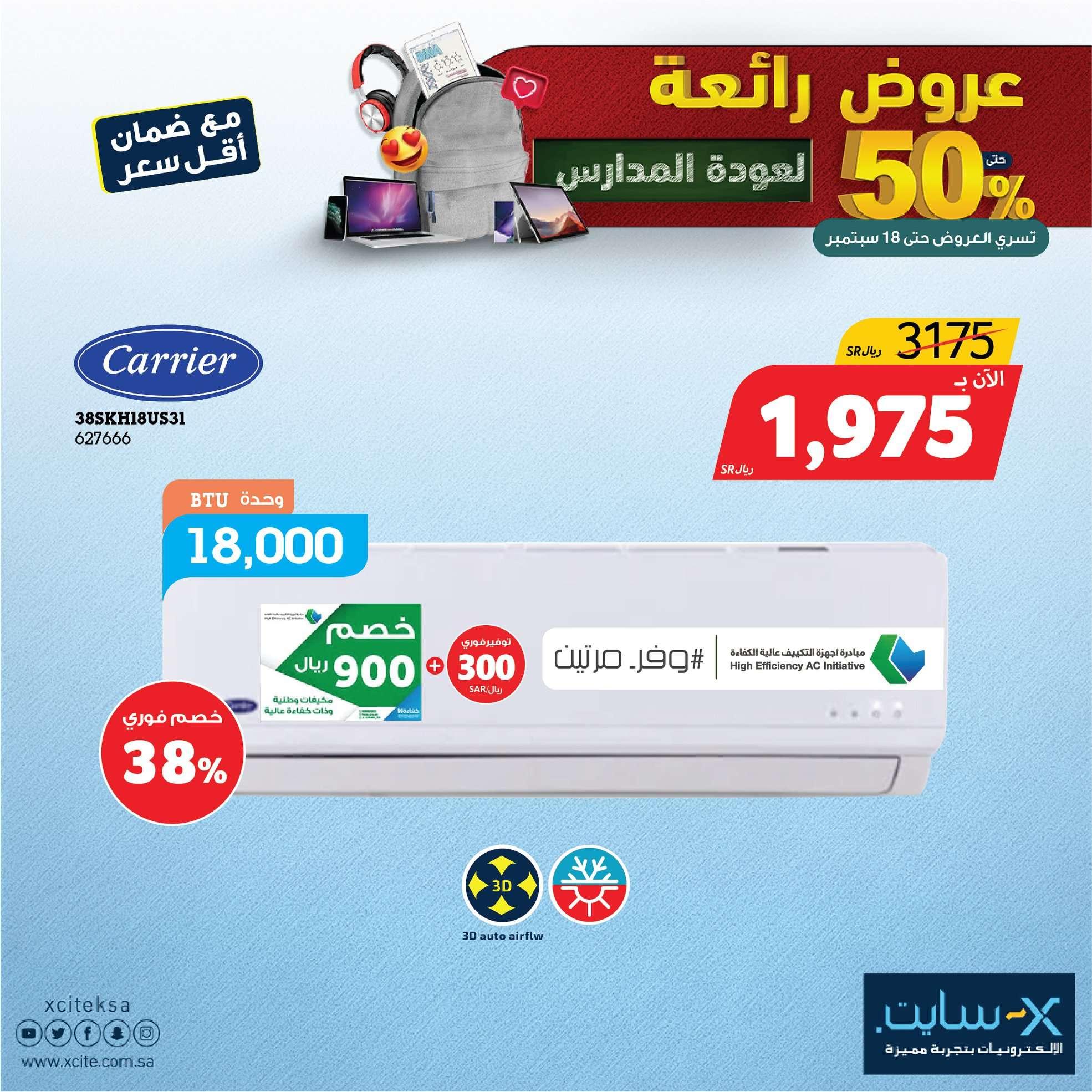 العودة الي المدارس
