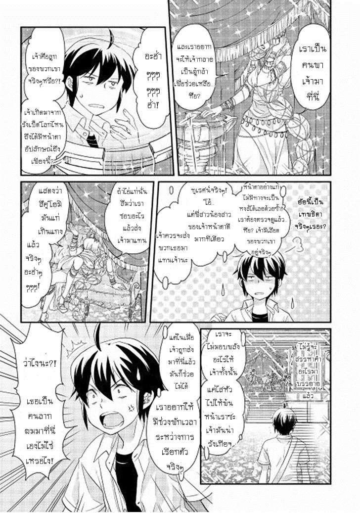 อ่านการ์ตูน Tsuki ga Michibiku Isekai Douchuu ตอนที่ 1 หน้าที่ 16