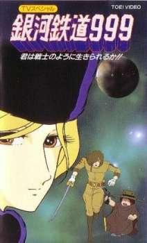 Ginga Tetsudou 999: Kimi wa Senshi no You ni Ikirareru ka?'s Cover Image