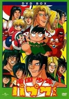 Nangoku Shounen Papuwa-kun's Cover Image