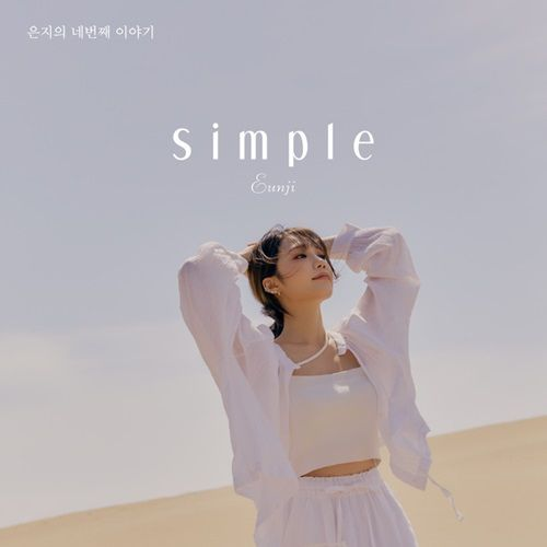 Jeong Eun Ji Apink Lyrics