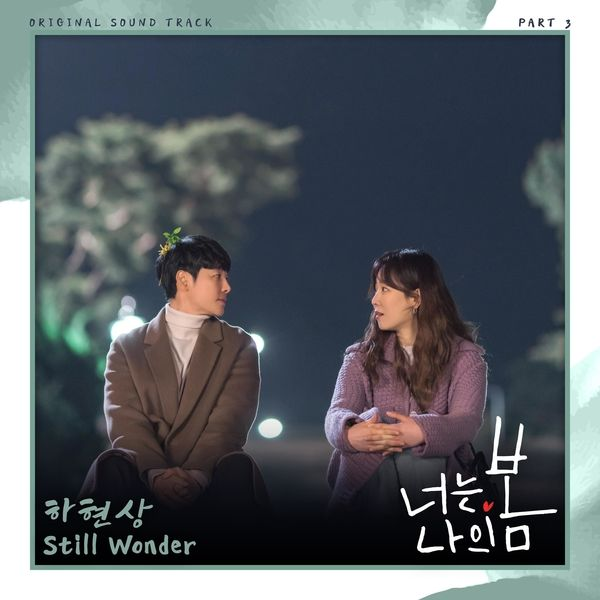 하현상 (Ha Hyunsang) – Still Wonder / You Are My Spring OST Part 3 MP3