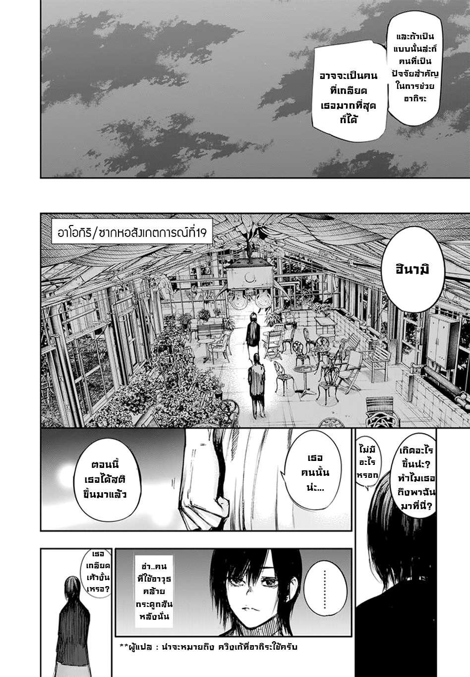 อ่านการ์ตูน Tokyo Ghoul:re ตอนที่ 117 หน้าที่ 7