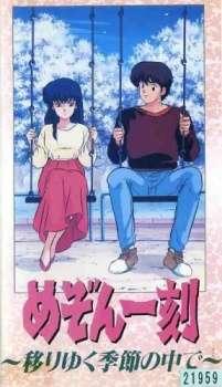 Maison Ikkoku: Utsuriyuku Kisetsu no Naka de's Cover Image