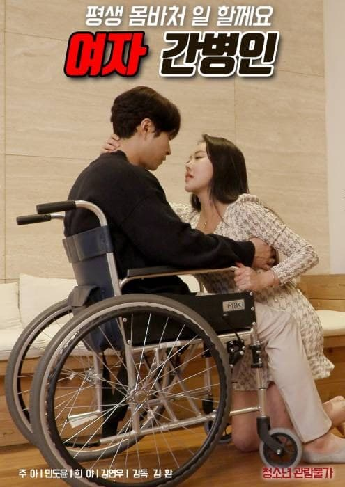 Woman Caregiver (2021)