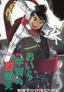 Oira Uchuu no Tankoufu's Cover Image