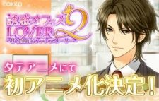 Yuuwaku Office Lover 2's Cover Image