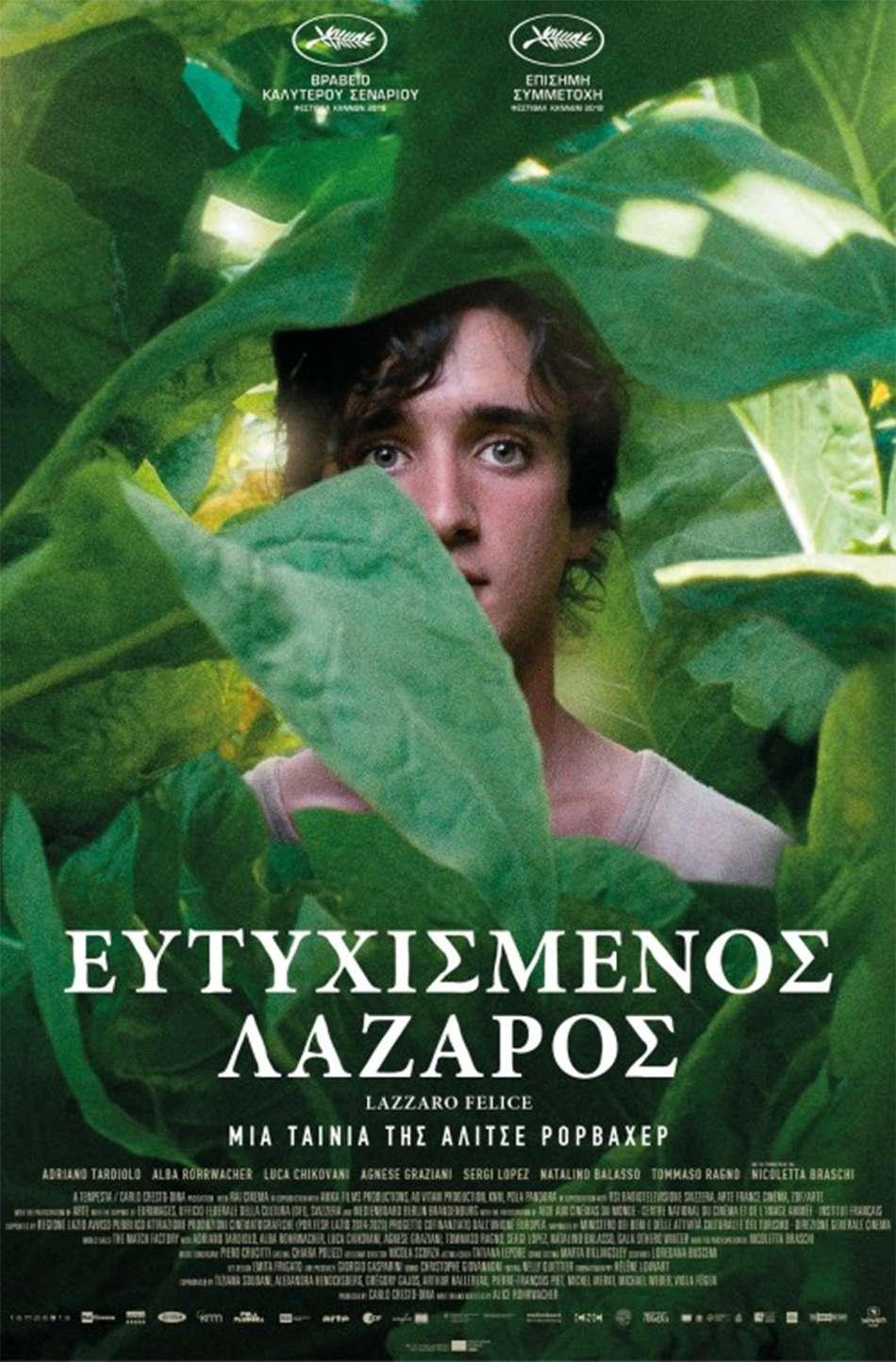 Ευτυχισμένος Λάζαρος (Lazzaro Felice) Poster Πόστερ
