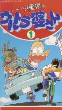 Hitotsuboshi-ke no Ultra Baasan's Cover Image