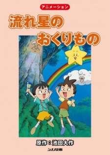 Nagareboshi no Okurimono's Cover Image