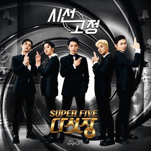 Super Five Lyrics