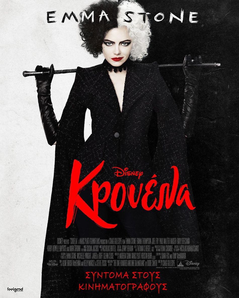 Κρουέλα (Cruella) Poster