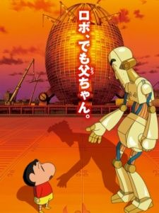 Crayon Shin-chan Movie 22: Gachinko! Gyakushuu no Robo To-chan's Cover Image