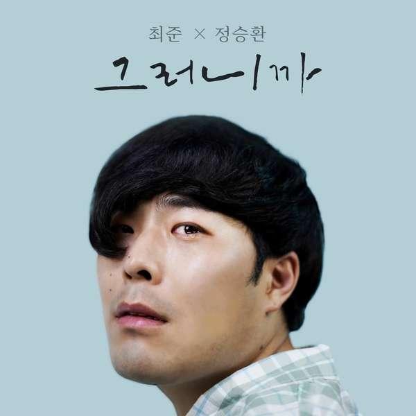 최준(Choi Joon), 정승환(Jung Seung Hwan) – Promise (그러니까)